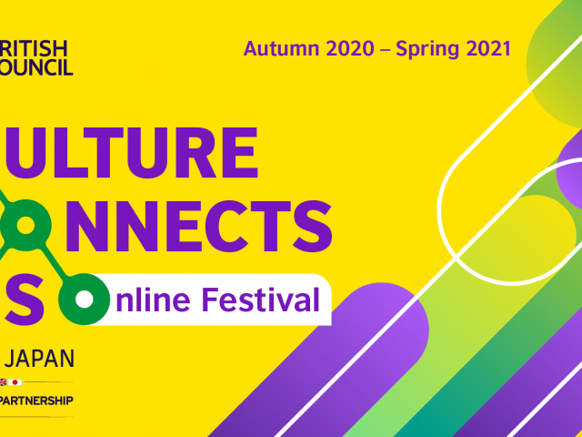 オンライン・フェスティバル 「#CultureConnectsUs」